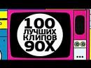 100 лучших клипов 90-х по версии Муз-ТВ. 100-91.