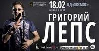 Купить билеты на Григорий Лепс