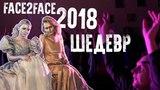 Face2Face 2018