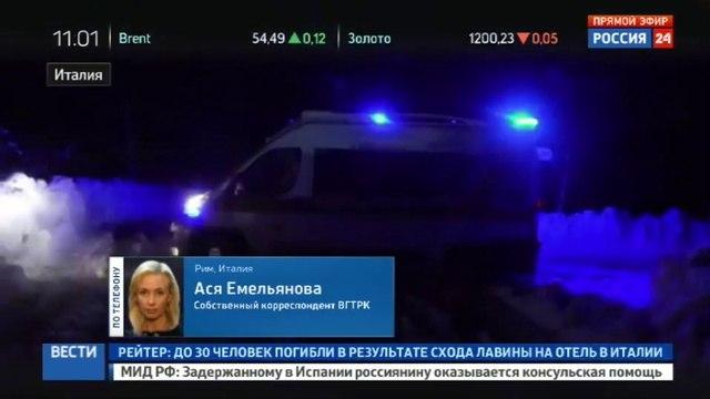 Новости на «Россия 24» • 30 погибших: спасатели начали раскапывать засыпанный отель