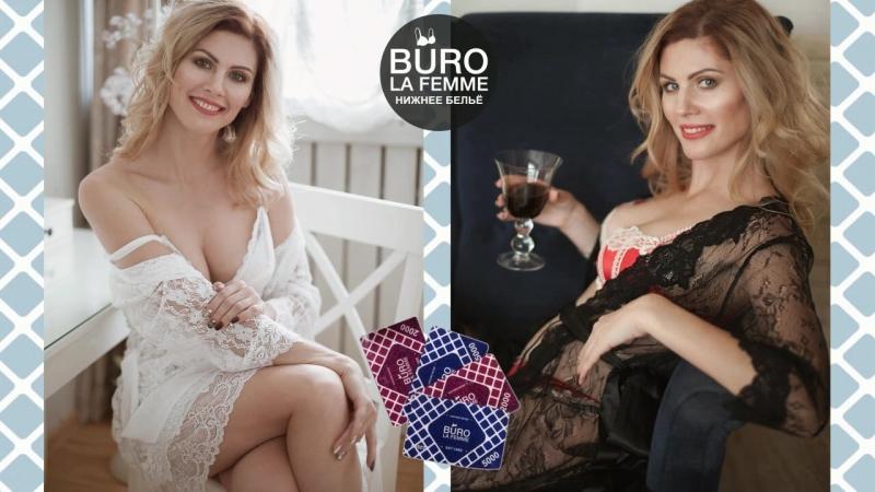 BURO LA FEMME ТРК