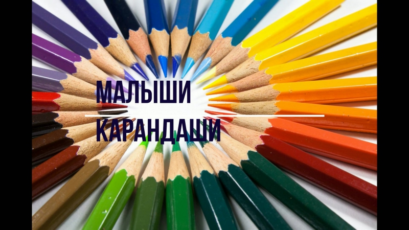 малыши-карандаши