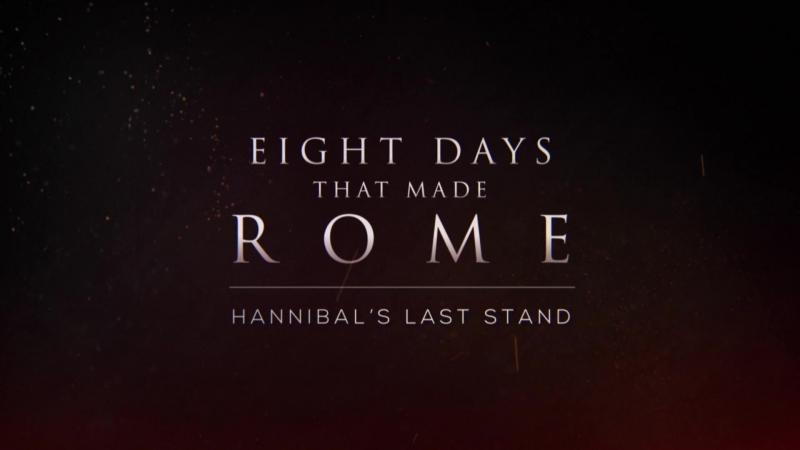 Восемь дней, которые создали Рим 01. Последняя битва Ганнибала
