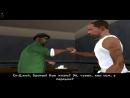 Grand Theft Auto San Andreas: Миссия - 1 Паровоз,Красавчик и Кендл