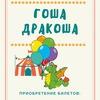 ГОША Дракоша - детские спектакли Нижневартовск