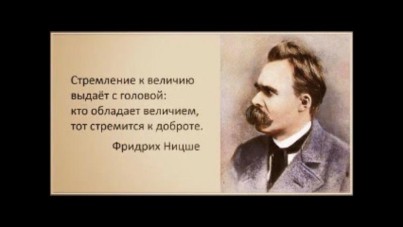 Фридрих Ницше Генеалогия морали Философия Вячеслав Герасимов