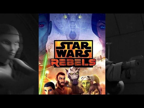 Обзор и критика 1 и 2 серий IV сезона мультсериала «Повстанцы» («Rebels»)