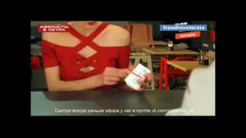 аферисты в сетях - 8 выпуск 3 сезон - фокус с штучкой - Эфир от (21.03.2018) тк ксюша 2-я часть
