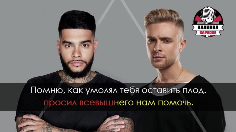 Тимати и Егор Крид - Где ты, где я (Караоке)