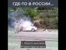 Как в России тушат пожары
