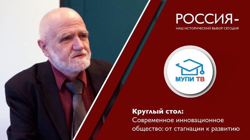 Роль и место образования в развитии современного инновационного общества - Кочанов Михаил Алексеевич