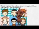 Про сериал чернобыль. новое видео старое удалено Видео от Miss Daria