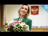 Мария Захарова затроллила BBC