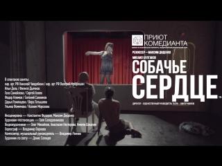 «Собачье сердце» # 2, театр «Приют комедианта»