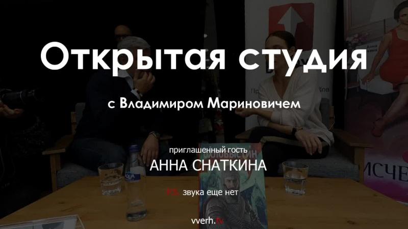 Исчезнувшая (Анна Снаткина) в Студии ВВЕРХ