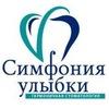 Стоматология Симфония Улыбки   Ставрополь