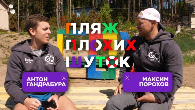 Пляж Плохих Шуток на GO! Антон Гандрабура и Максим Порохов