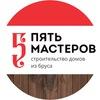 """Дома и бани из бруса """"5 мастеров"""" Новосибирск"""