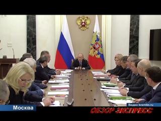 26_Cовещание с членами Правительства