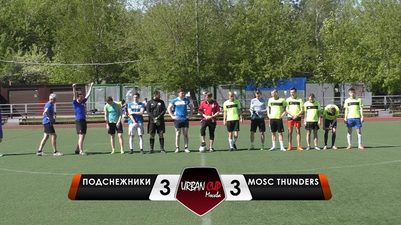 Подснежники 3 3 Moscow Thunders обзор матча