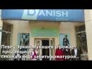 Певец Эркин Мукашев угрожает продавщице секонд хэнда забить арматурой