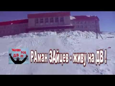 [Николаевск-на-Амуре-ДЕНЬ ЗА ДНЁМ] [разГАворы на улице] 36 МНОГОвершинный. ШКОЛЬНЫЙ МУЗЕЙ!