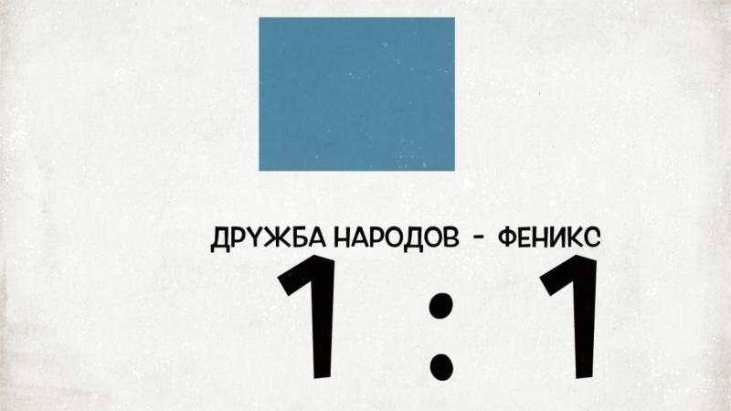 Дружба народов - Феникс 1-1 (22.10.17)