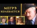 Спектакль Мегрэ колеблется_1982 детектив.