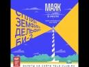 Фестиваль МАЯК 8 июля в Парке Маяквоского, Фан-зона