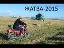 Жатва-2015. Игорь Растеряев-Комбайнёры.The harvest-2015. Igor Rasteryaev-Combiners.