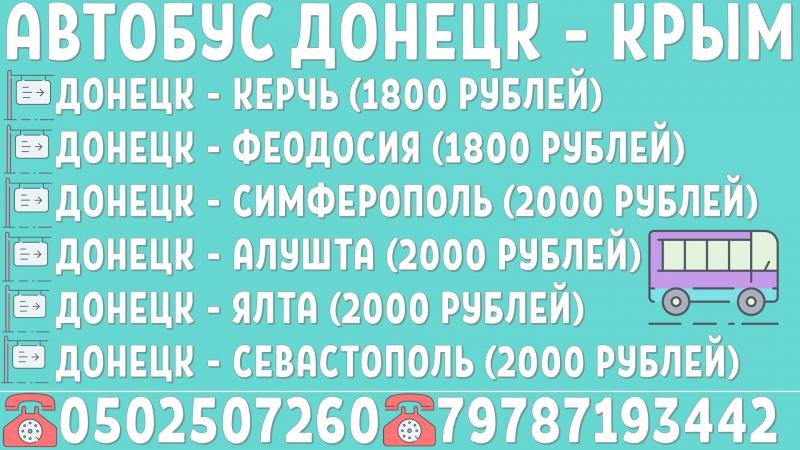 Автобус Донецк - Феодосия