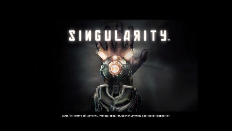 Singularity- часть 10 Патроны мне! Да побольше!