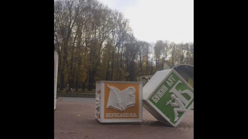 Центральный парк культуры имени Белоусова!
