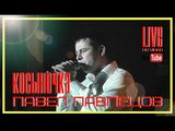 Павел Павлецов - Косыночка (LIVE) 2010