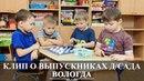 Вологда Выпускной утренник в детском саду №6 Клип 2018 Вадим Есин