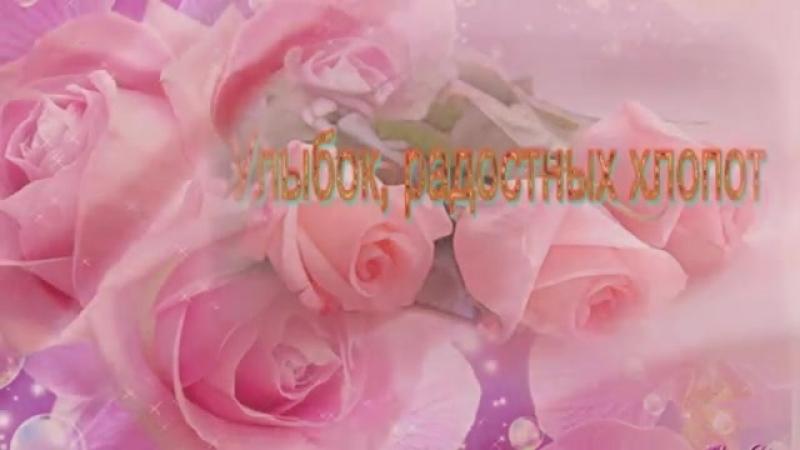 [v-s.mobi]Очень красивое и изящное поздравление с Днем Рождения женщине.mp4
