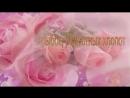 V-s.mobiОчень красивое и изящное поздравление с Днем Рождения женщине.mp4