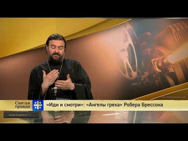 Протоиерей Андрей Ткачев. «Иди и смотри»: «Ангелы греха» Робера Брессона