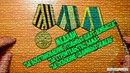 обзор медалей За освоение угольных шахт Донбасса За освоение целинных земель за строительства БАМа