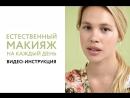 Естественный макияж видеоурок