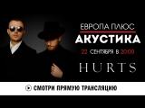 Европа Плюс Акустика: Hurts!