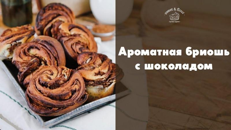 Бриошь рецепт необычного шоколадного теста [sweet flour]