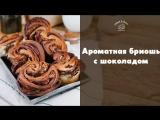 Бриошь + рецепт необычного шоколадного теста [sweet & flour]