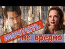 Мария Куликова и Алексей Зубков в фильме Мечтать не вредно 2012