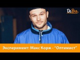 Клип Макс Корж  Оптимист 2017 HD