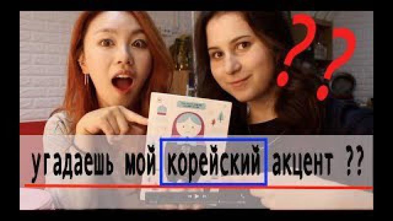 Угадаешь мой Корейский Акцент!? 러시아어 말할떄 한국인 억양 - |минкюнха|Minkyungha|경하