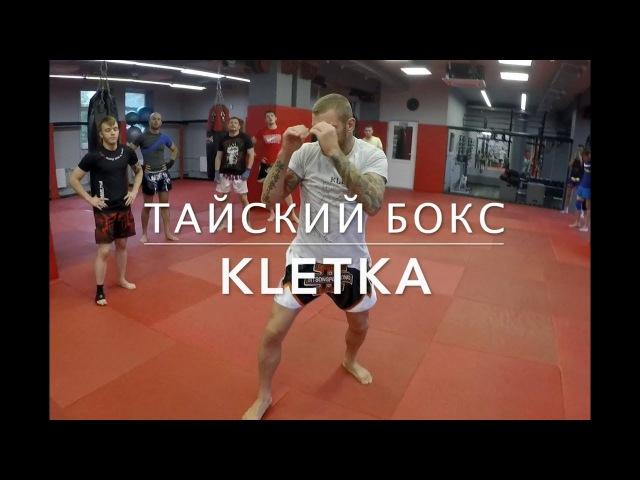 Тайский бокс (muay thai) в клубе KLETKA / Урок 1 — тренер Андрей Басынин