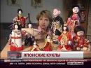 Коллекция японских кукол. Новости. GuberniaTV