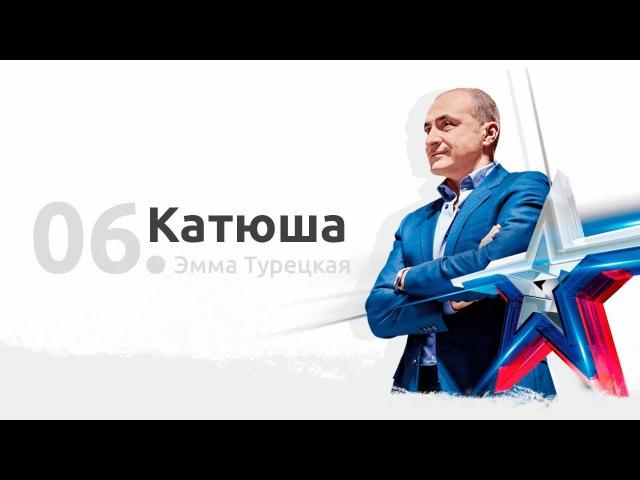 06 Хор Турецкого Катюша Katjuscha при участии Эммы Турецкой Песни Победы в Берлине
