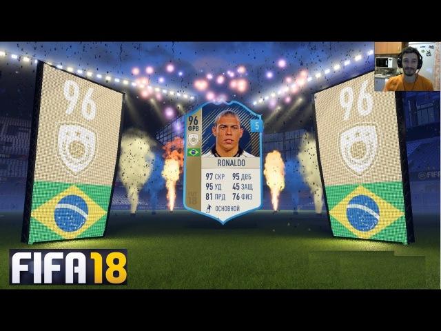 FIFA 18 ★ ПЕРВАЯ ИКОНА В ПАКЕ ★ Ronaldo Luís Nazário de Lima ★ ICON IN A PACK ★ ПЕРВЫЙ СОСТАВ FUT